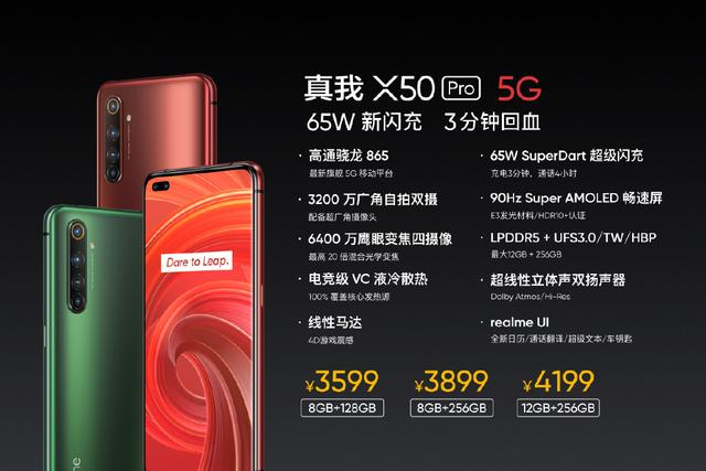 realme X50 Pro国行发布:3分钟回血15%电量!