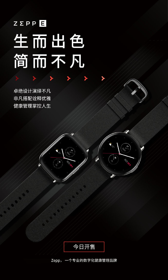 Zepp E智能手表今日开售,用弧线设计尽显腕间优雅